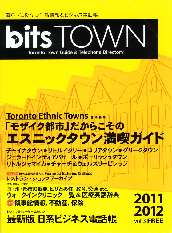 Bits Town Magazine (Japanese)