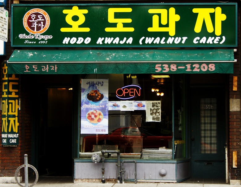 Hodo Kwaja Store Front Old